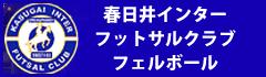春日井インターフットサル場