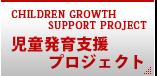 児童発達支援プロジェクト
