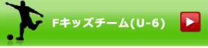 Fキッズチーム(U-6)